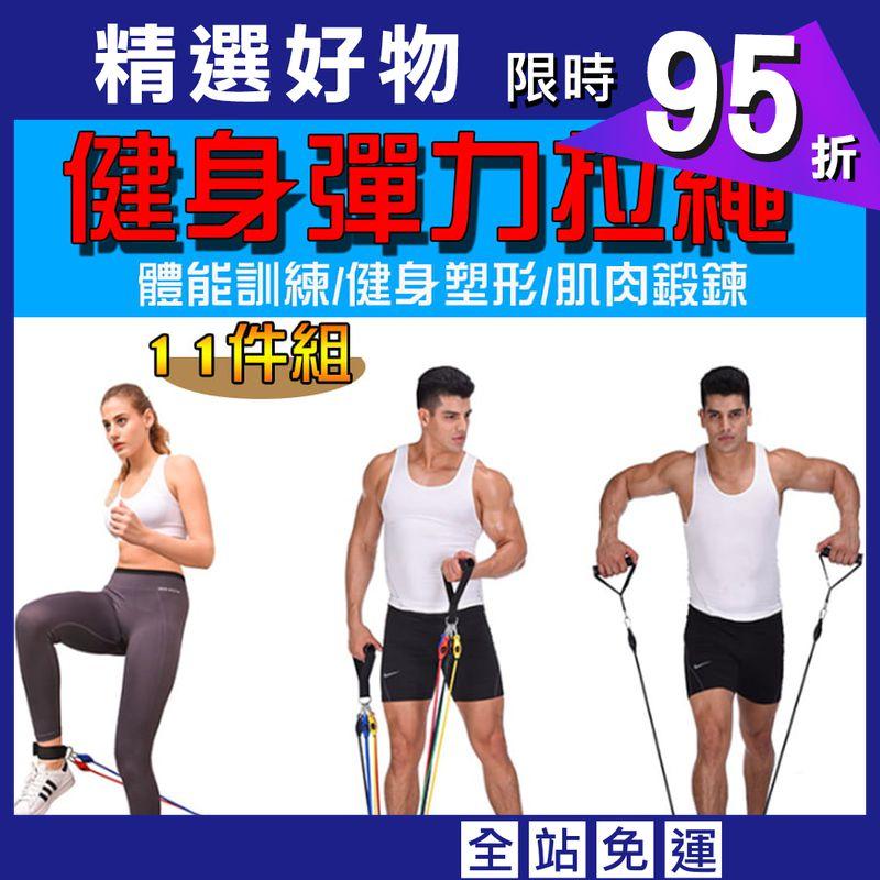 最高100磅 可自由調整磅數 五條阻力繩 拉繩拉力器 拉力繩