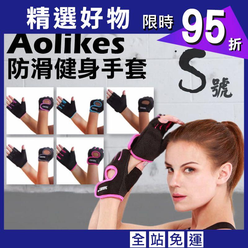 Aolikes 防滑健身手套 S號