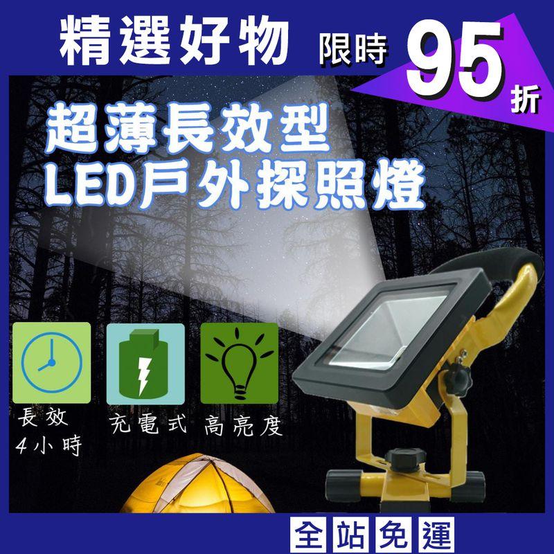 10W超薄長效型充電式LED高亮度探照燈 露營燈