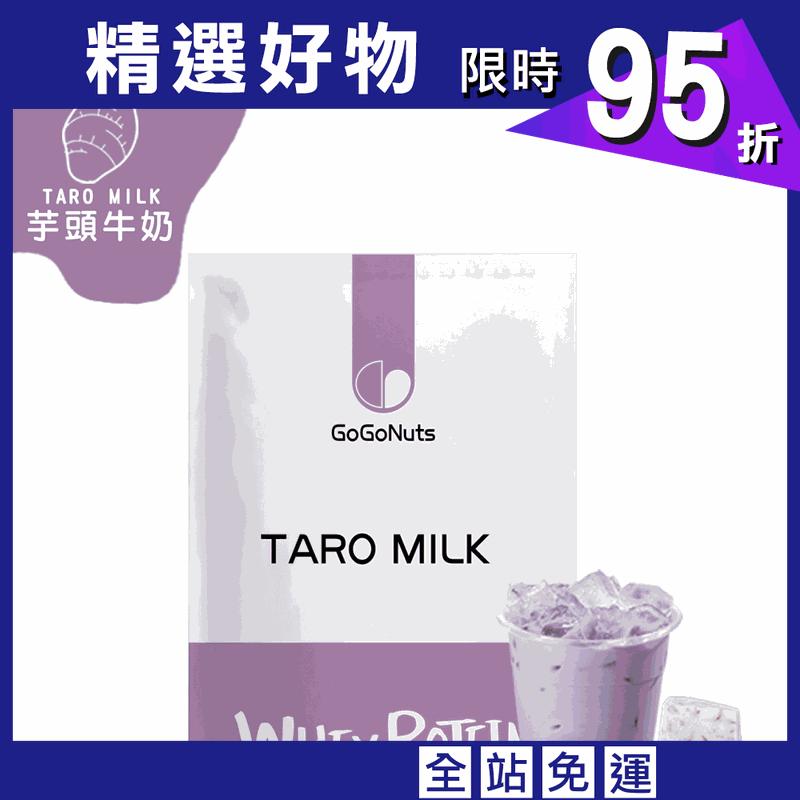果果堅果 乳清蛋白-芋頭牛奶隨身包(35g/包)