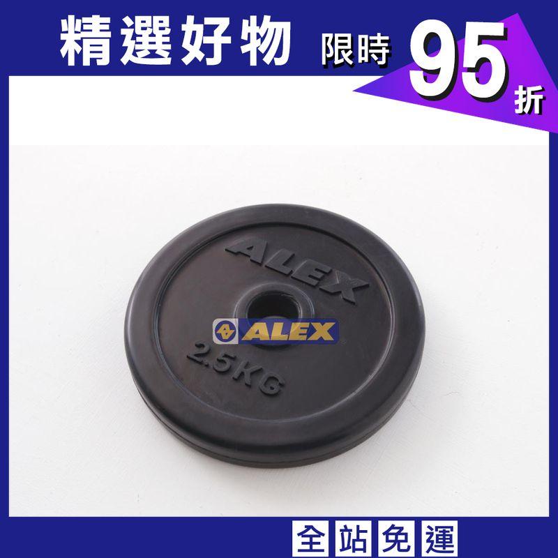 重訓包膠槓片(對)/5公斤