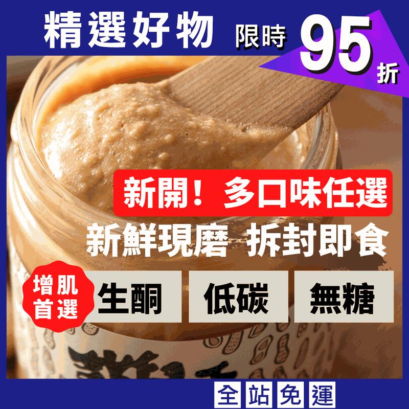 (貓兒干村)健身增肌搭擋→無糖現磨花生醬