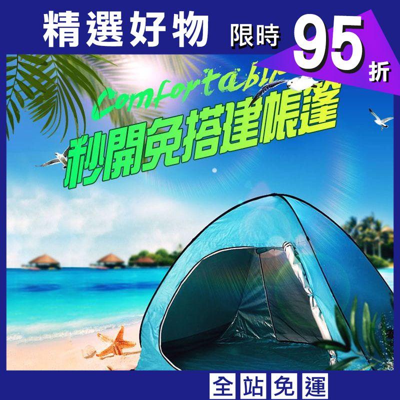 急速秒開抗UV防水露營帳篷
