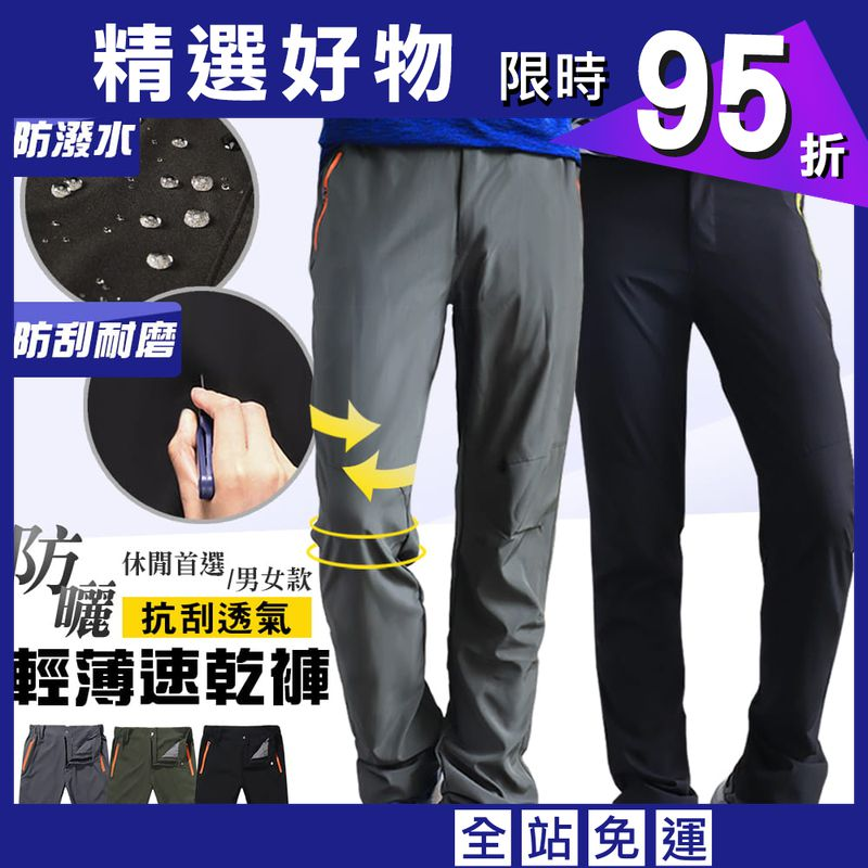 防潑水抗刮透氣輕薄速乾褲-男女款