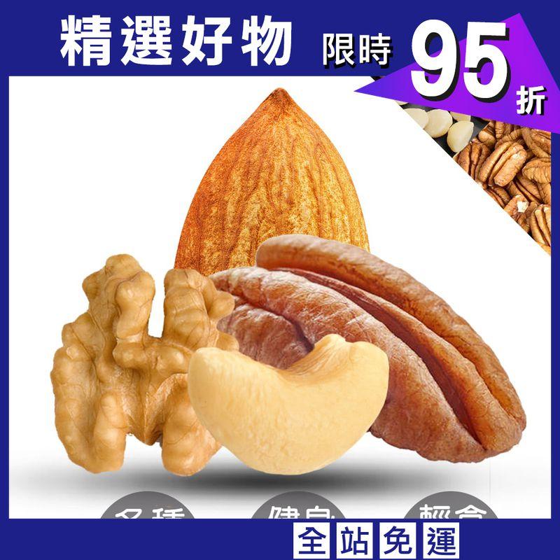 果果堅果 綜合堅果(300克/包)