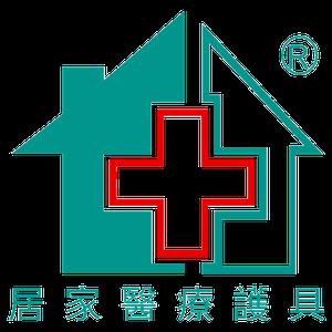 居家醫療護具